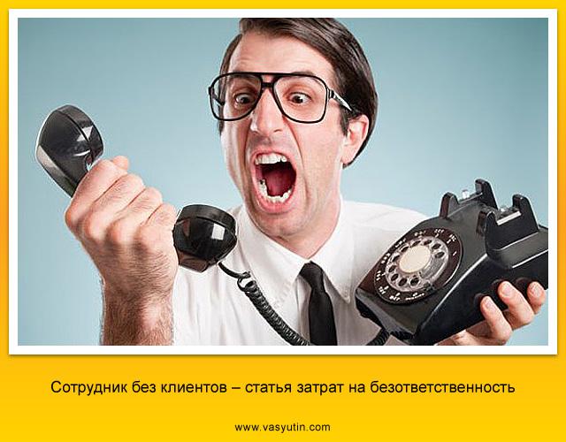 Сотрудник без клиентов – статья затрат на безответственность