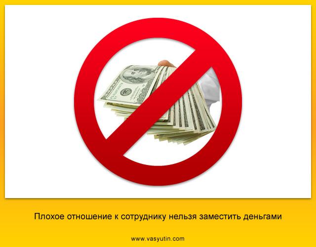 Плохое отношение к сотруднику нельзя заместить деньгами