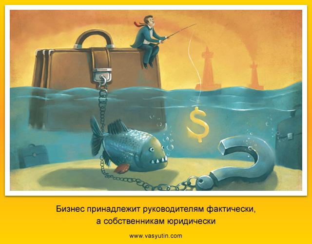 Бизнес принадлежит руководителям фактически, а собственникам юридически