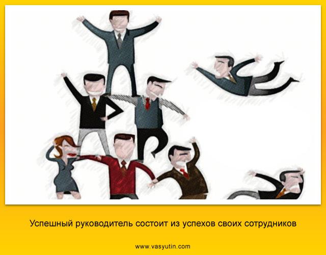 Успешный руководитель состоит из успехов своих сотрудников