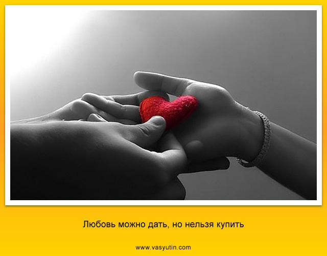 Любовь можно дать, но нельзя купить
