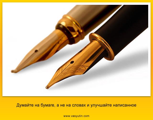 Думайте на бумаге, а не на словах и улучшайте написанное